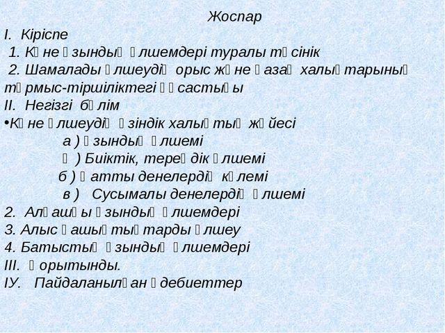 Жоспар І. Кіріспе 1. Көне ұзындық өлшемдері туралы түсінік 2. Шамалады өлшеу...