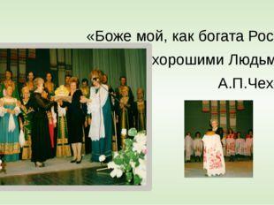 «Боже мой, как богата Россия хорошими Людьми!» А.П.Чехова