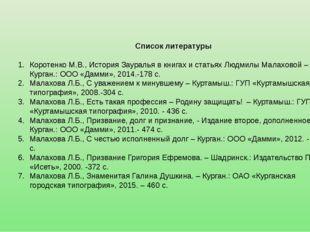 Список литературы  Коротенко М.В., История Зауралья в книгах и статьях Людми