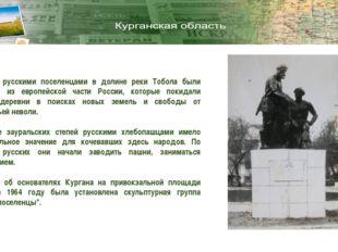 Первыми русскими поселенцами в долине реки Тобола были крестьяне из европейск