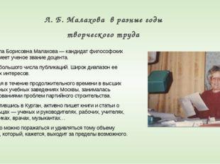 Л. Б. Малахова в разные годы творческого труда Людмила Борисовна Малахова — к