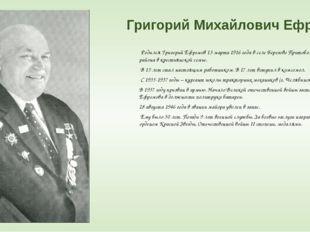 Родился Григорий Ефремов 13 марта 1916 года в селе Березово Притобольного ра