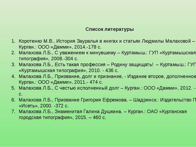 Список литературы  Коротенко М.В., История Зауралья в книгах и статьях Людми...