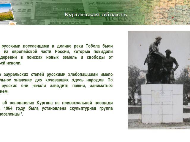 Первыми русскими поселенцами в долине реки Тобола были крестьяне из европейск...