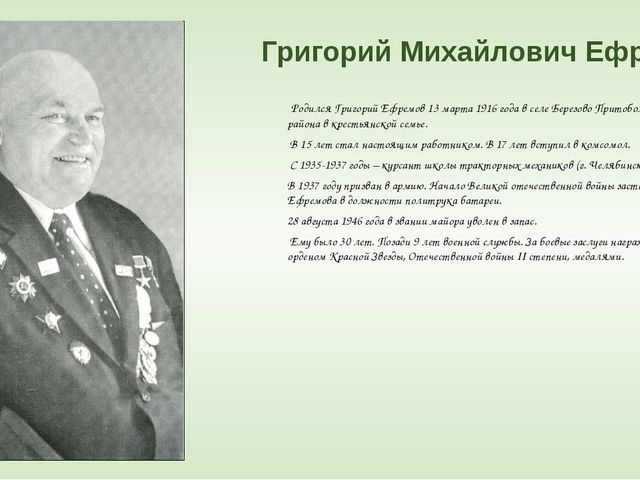 Родился Григорий Ефремов 13 марта 1916 года в селе Березово Притобольного ра...