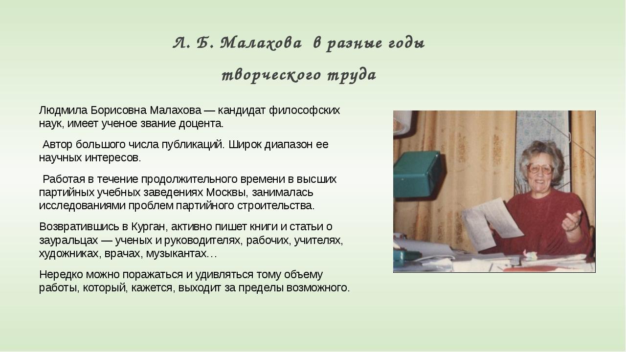 Л. Б. Малахова в разные годы творческого труда Людмила Борисовна Малахова — к...