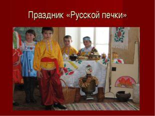 Праздник «Русской печки»