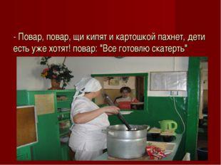 """- Повар, повар, щи кипят и картошкой пахнет, дети есть уже хотят! повар: """"Вс"""