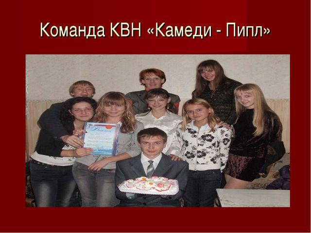 Команда КВН «Камеди - Пипл»