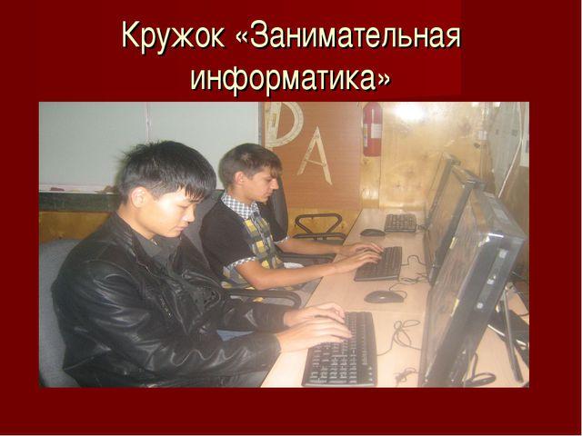 Кружок «Занимательная информатика»