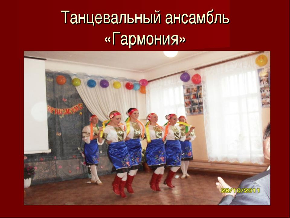 Танцевальный ансамбль «Гармония»