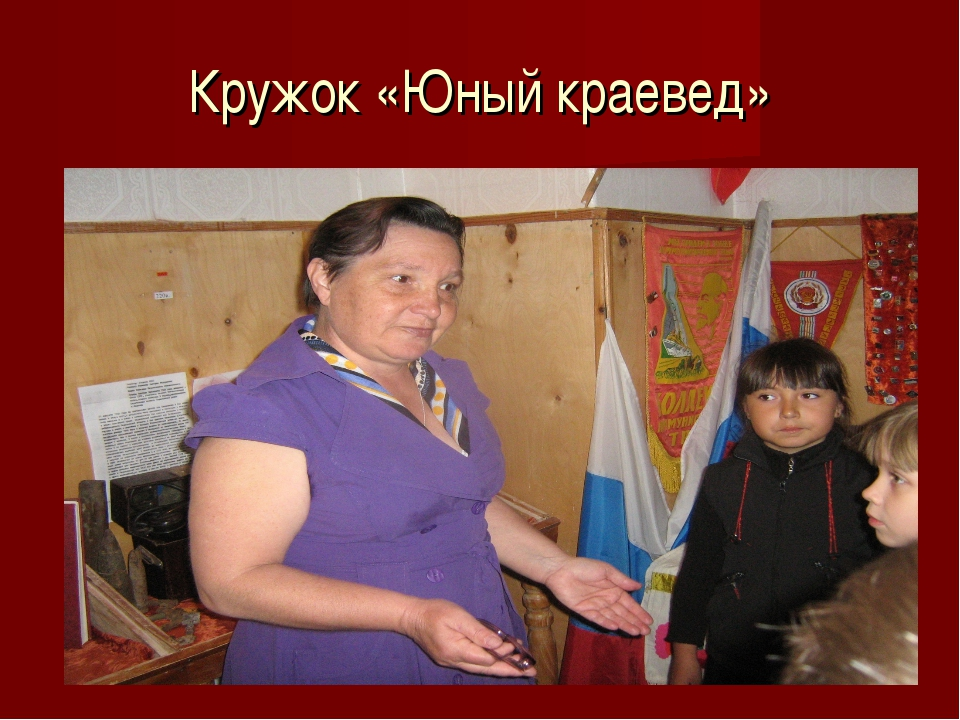 Кружок «Юный краевед»