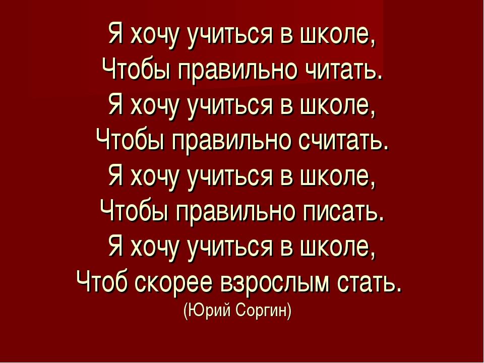 Я хочу учиться в школе, Чтобы правильно читать. Я хочу учиться в школе, Чтобы...