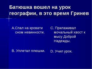 Батюшка вошел на урок географии, в это время Гринев А.Спал на кровати сном не