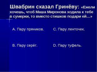 Швабрин сказал Гринёву: «Ежели хочешь, чтоб Маша Миронова ходила к тебе в сум