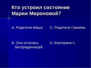Кто устроил состояние Марии Мироновой? А. Родители Маши. В. Она осталась бесп