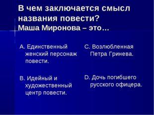 В чем заключается смысл названия повести? Маша Миронова – это… А. Единственны