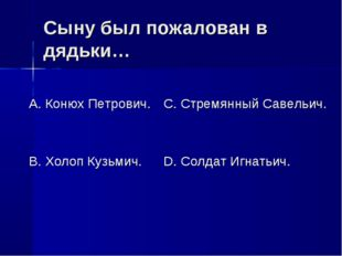 Сыну был пожалован в дядьки… А. Конюх Петрович. В. Холоп Кузьмич. С. Стремянн