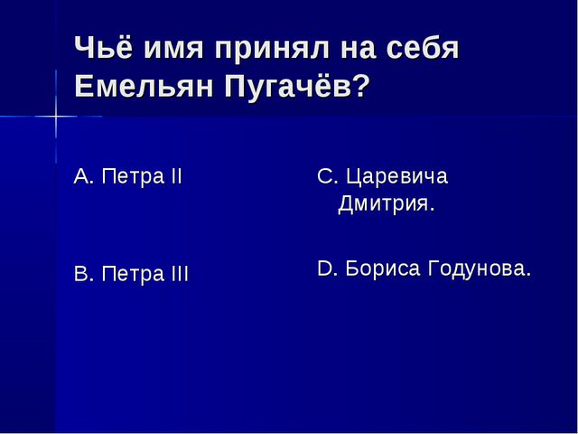 Чьё имя принял на себя Емельян Пугачёв? А. Петра II В. Петра III С. Царевича...