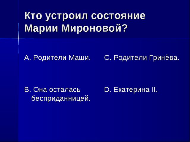Кто устроил состояние Марии Мироновой? А. Родители Маши. В. Она осталась бесп...