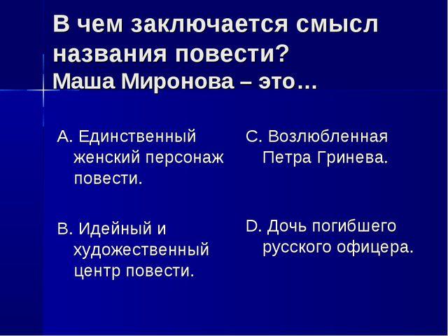В чем заключается смысл названия повести? Маша Миронова – это… А. Единственны...