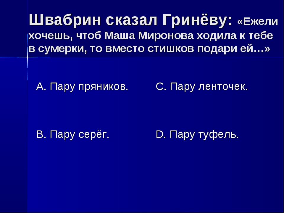 Швабрин сказал Гринёву: «Ежели хочешь, чтоб Маша Миронова ходила к тебе в сум...