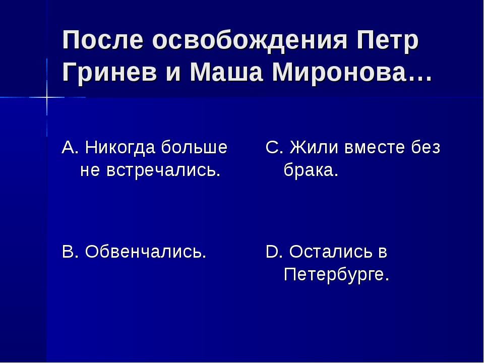 После освобождения Петр Гринев и Маша Миронова… А. Никогда больше не встречал...