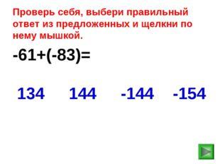 -61+(-83)= -154 134 144 -144 Проверь себя, выбери правильный ответ из предлож