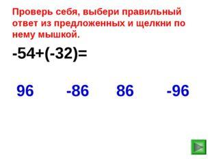 -54+(-32)= -96 96 -86 86 Проверь себя, выбери правильный ответ из предложенны