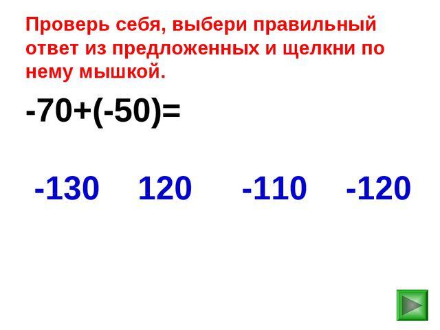 -70+(-50)= -120 -130 120 -110 Проверь себя, выбери правильный ответ из предло...