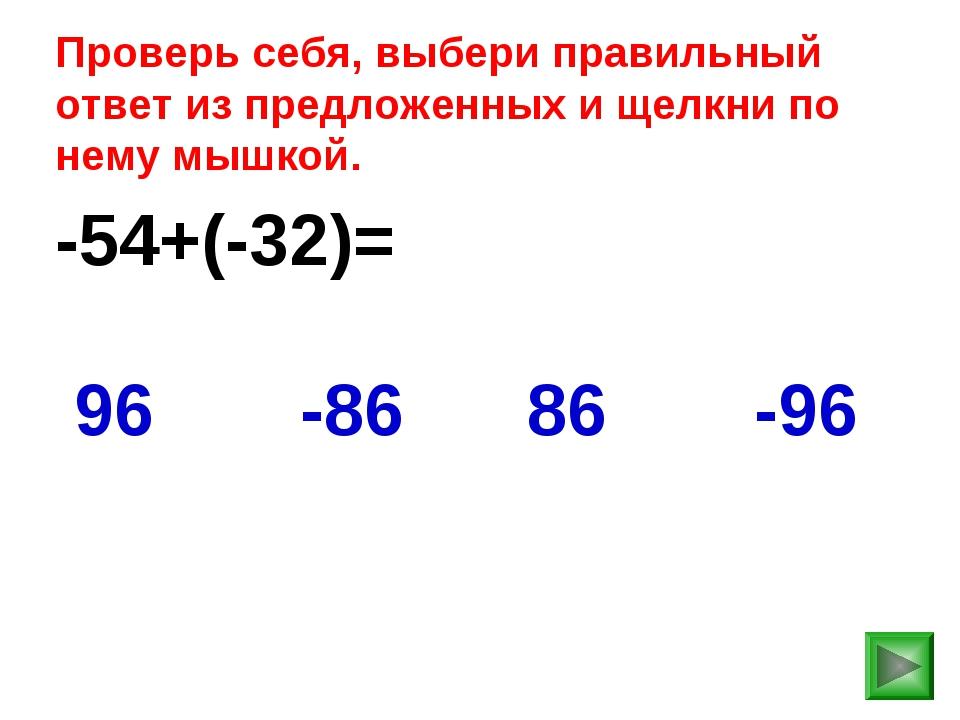 -54+(-32)= -96 96 -86 86 Проверь себя, выбери правильный ответ из предложенны...