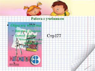Работа с учебником Стр177 shpuntova.ucoz.ru