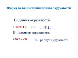 Формула вычисления длины окружности  D – диаметр окружности.  R – радиус ок