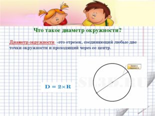 Что такое диаметр окружности? Диаметр окружности -это отрезок, соединяющий лю