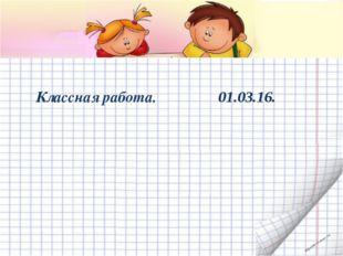 . Классная работа. 01.03.16. shpuntova.ucoz.ru