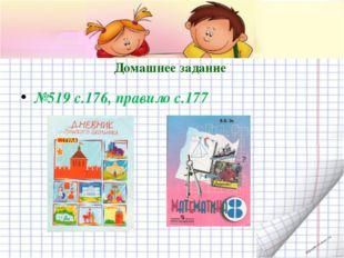 Домашнее задание №519 с.176, правило с.177 shpuntova.ucoz.ru