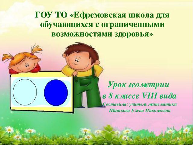 ГОУ ТО «Ефремовская школа для обучающихся с ограниченными возможностями здоро...