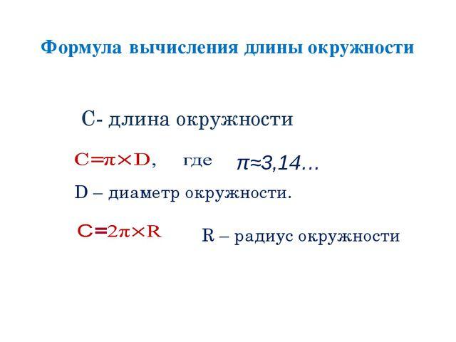 Формула вычисления длины окружности  D – диаметр окружности.  R – радиус ок...