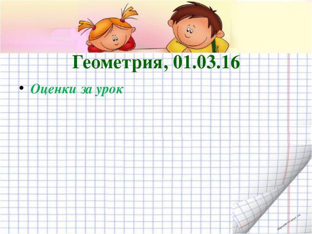 Геометрия, 01.03.16 Оценки за урок shpuntova.ucoz.ru