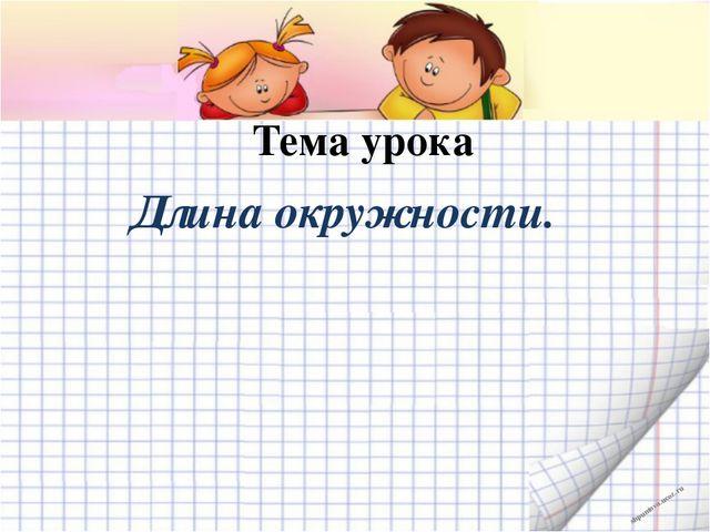 Тема урока Длина окружности. shpuntova.ucoz.ru