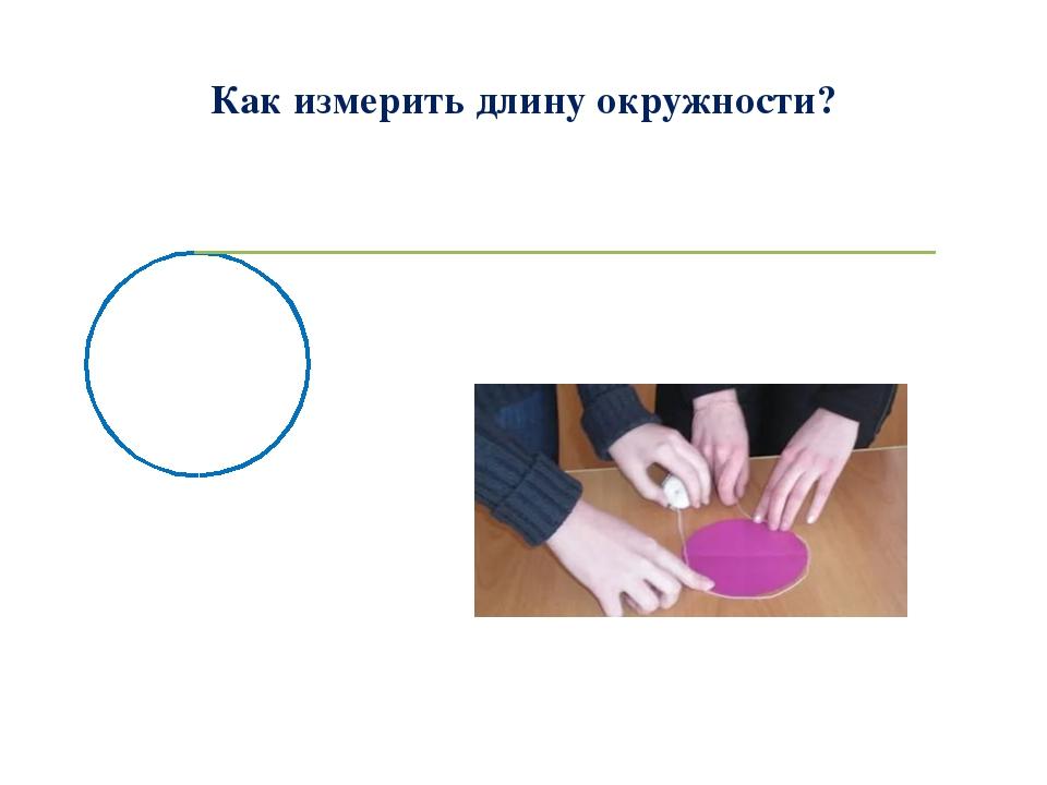 Как измерить длину окружности?