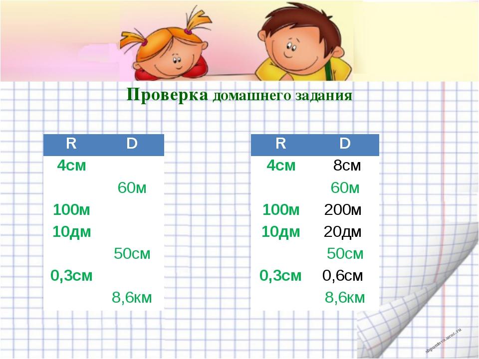 Проверка домашнего задания R D 4см   60м 100м  10дм  50см 0,3см 8,6км R D...
