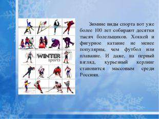 Зимние виды спорта вот уже более 100 лет собирают десятки тысяч болельщиков.