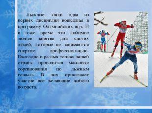 Лыжные гонки одна из первых дисциплин вошедшая в программу Олимпийских игр. И