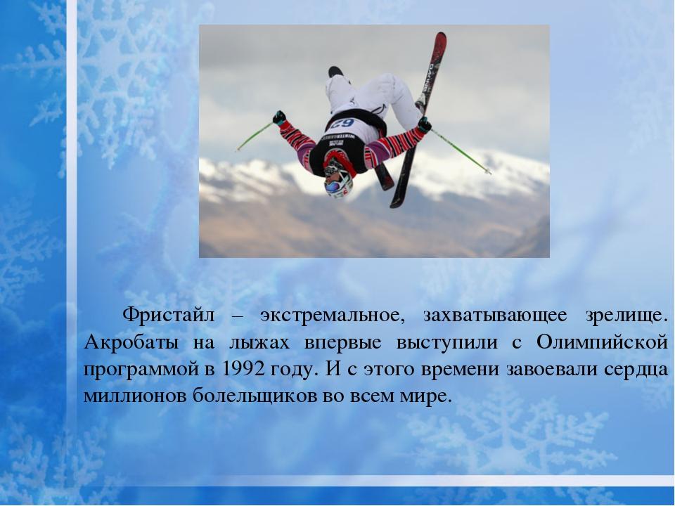 Фристайл – экстремальное, захватывающее зрелище. Акробаты на лыжах впервые вы...