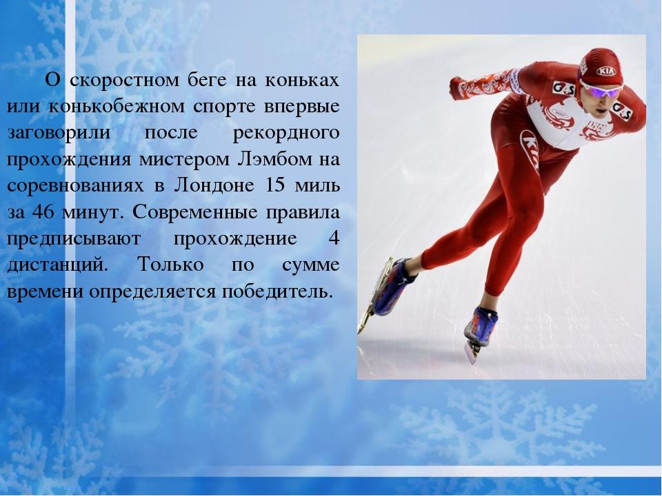 О скоростном беге на коньках или конькобежном спорте впервые заговорили после...
