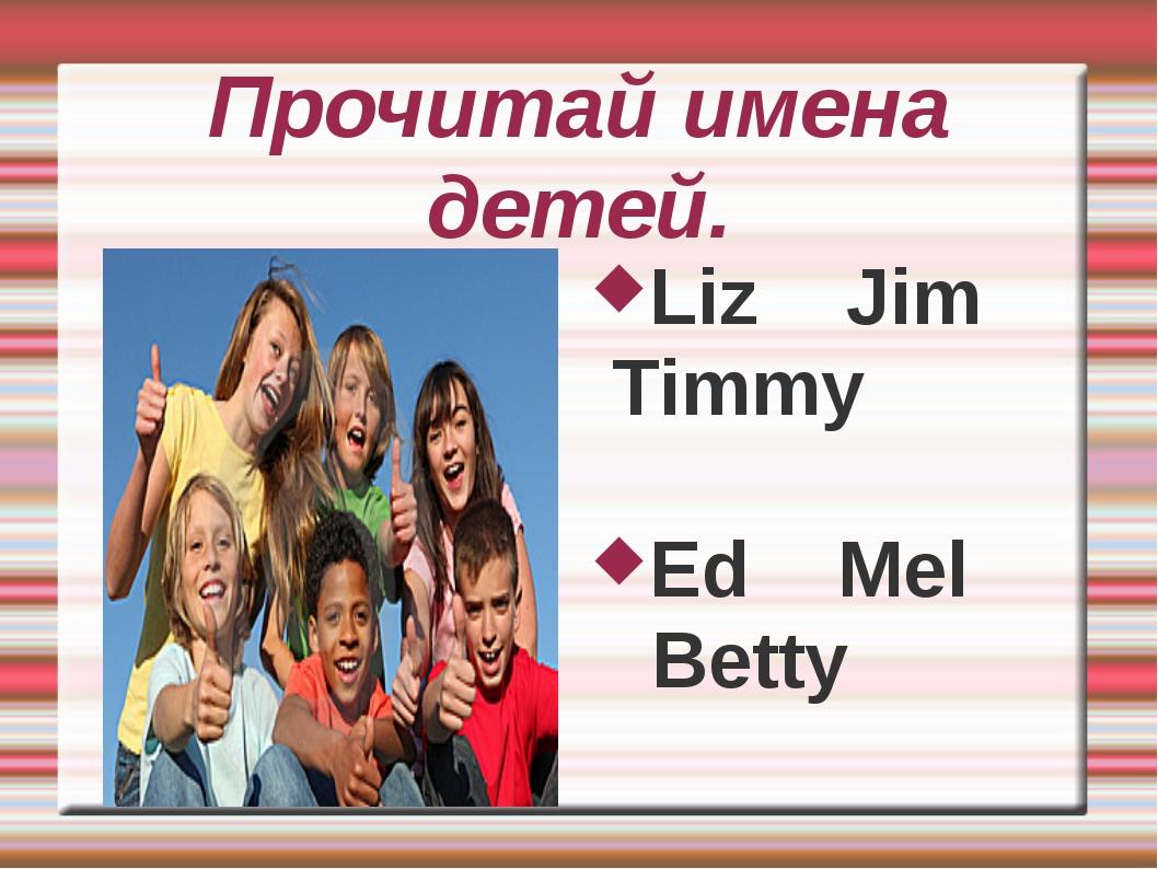 Прочитай имена детей. Liz Jim Timmy Ed Mel Betty