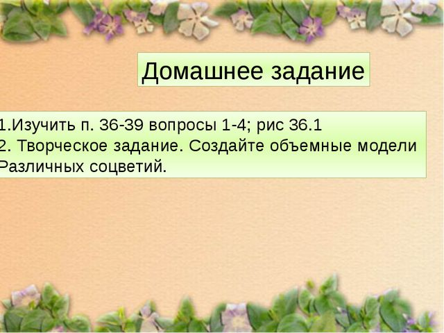 Домашнее задание 1.Изучить п. 36-39 вопросы 1-4; рис 36.1 2. Творческое задан...