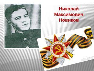 Николай Максимович Новиков