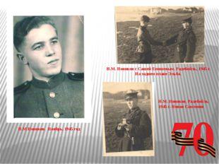 Н.М. Новиков с Сашей Епишевым. Радебойль, 1945 г. На заднем плане Эльба. Н.М